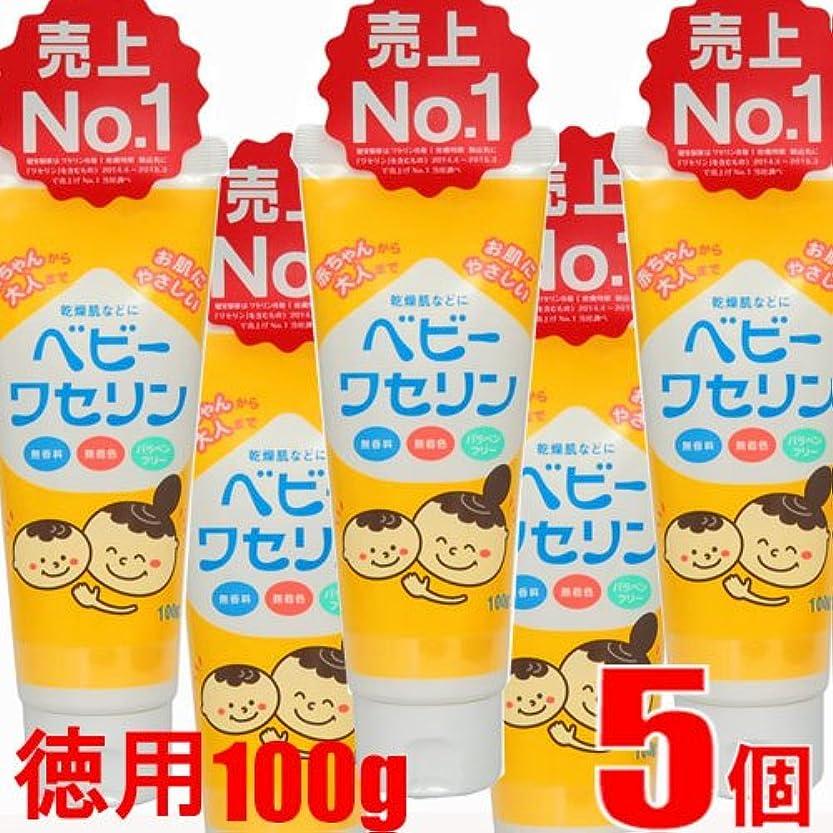 橋王朝オール【5本】ベビーワセリン 100g x5本 (4987286414263-5)