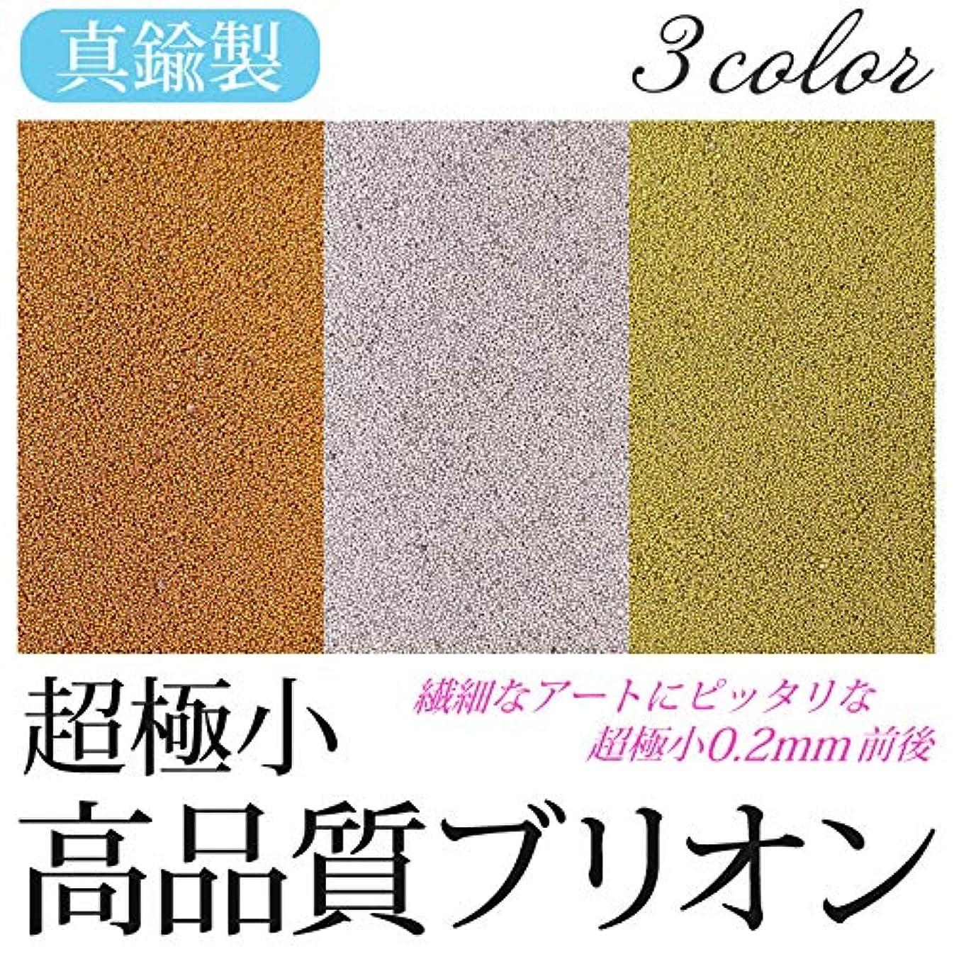 コンクリート水っぽい活性化超極小 高品質ブリオン 全3色 0.5g前後入り (1.アンティークゴールド)