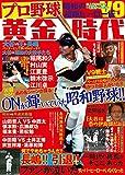 プロ野球黄金時代 (DIA Collection)