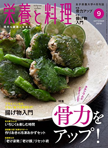 栄養と料理 2018年 09 月号 [雑誌]