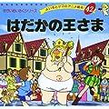 はだかの王さま (よい子とママのアニメ絵本 42 せかいめいさくシリーズ)