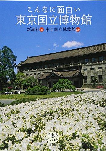 とんぼの本 こんなに面白い東京国立博物館の詳細を見る