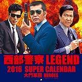 西部警察LEGEND2016 SUPER CALENDAR 大門軍団 HEROES ([カレンダー])