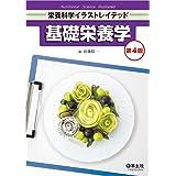 基礎栄養学 第4版 (栄養科学イラストレイテッド)