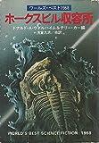 ホークスビル収容所 (1980年) (ハヤカワ文庫―SF)