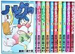 ハレグゥ コミック 全10巻完結セット (ガンガンコミックス)