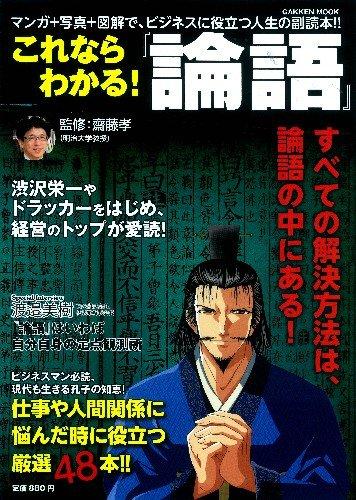 これならわかる!『論語』―渋沢栄一やドラッカーをはじめ、経営のトップが愛読! (Gakken Mook)の詳細を見る