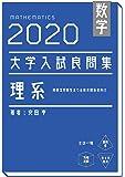 数学 2020大学入試良問集 理系