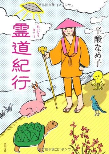 霊道紀行 (角川文庫)の詳細を見る