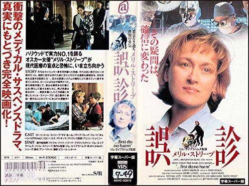 誤診(字幕)[VHS](1997)米/字幕/メリル・ストリープ/F・ウォード