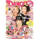 ダンス・スタイル・キッズ 2013年 10月号 [雑誌]