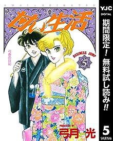 甘い生活【期間限定無料】 5 (ヤングジャンプコミックスDIGITAL)