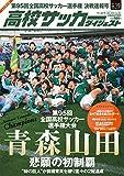 高校サッカーダイジェスト(19) 2017年 2/25 号 [雑誌]: ワールドサッカーダイジェスト 増刊