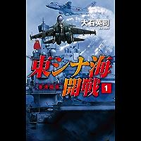 東シナ海開戦1 香港陥落 (C★NOVELS)
