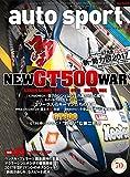 AUTOSPORT (オートスポーツ) 2017年 4/14号 [雑誌]