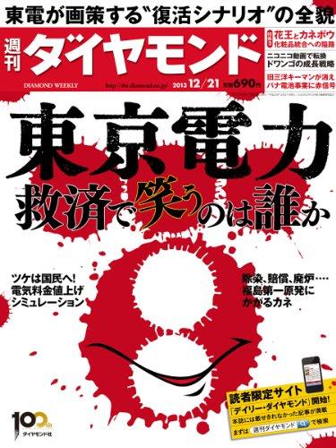 週刊 ダイヤモンド 2013年 12/21号 [雑誌]の詳細を見る