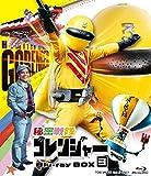 秘密戦隊ゴレンジャー Blu-ray BOX 3[Blu-ray/ブルーレイ]