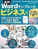 速効!Wordテンプレート ビジネス編 2013/2010/2007/2003/2002対応・Windows版