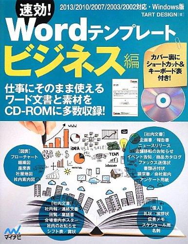 速効!Wordテンプレート ビジネス編 2013/2010/...