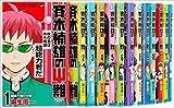 超能力者斉木楠雄のΨ難  コミック1-22巻 セット