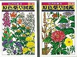 原色薬草図鑑 全2巻