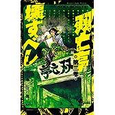 双亡亭壊すべし 3 (少年サンデーコミックス)