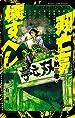 双亡亭壊すべし 第03巻