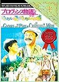 プロヴァンス物語 マルセルの夏&マルセルのお城 HDマスター版 DVD BOX[DVD]