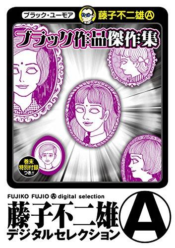ブラック作品 傑作集(藤子不二雄(A)デジタルセレクション)
