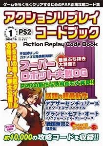 アクションリプレイコードブック Vol.1 PS2