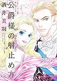 公爵様の射止め方 (エメラルドコミックス ハーモニィコミックス)