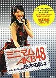 ミニマム AKB48 柏木由紀 2