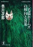 三毛猫ホームズの傾向と対策 (光文社文庫)
