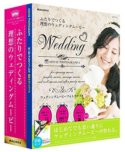 マグレックス Wedding MOVIE PHOTOGRAPH 8 ガイドブック付き
