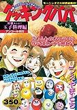 クッキングパパ 玉子料理編 アンコール刊行 (講談社プラチナコミックス)