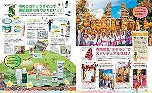 地球の歩き方MOOKハンディ バリ島の歩き方2017 (地球の歩き方ムック 海外11)