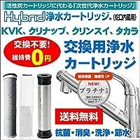 水環境電池 Hybrid浄水カートリッジ KV-1(KVK、クリナップ、クリンスイ、タカラ交換用)