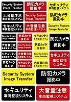 2305 PPLS セキュリティステッカー【防犯・車両監視システム】4種類27枚入り