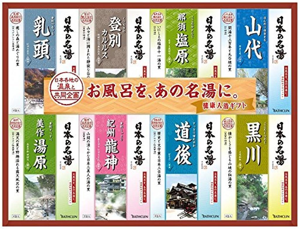 デコレーション威信コンサートnobrand 日本の名湯ギフト 入浴剤 (NMG-30F)