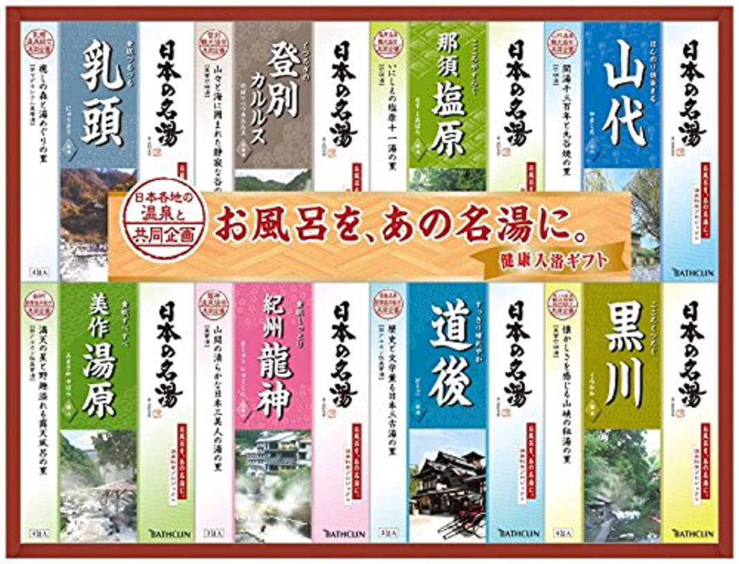 許可規定ベアリングnobrand 日本の名湯ギフト 入浴剤 (NMG-30F)