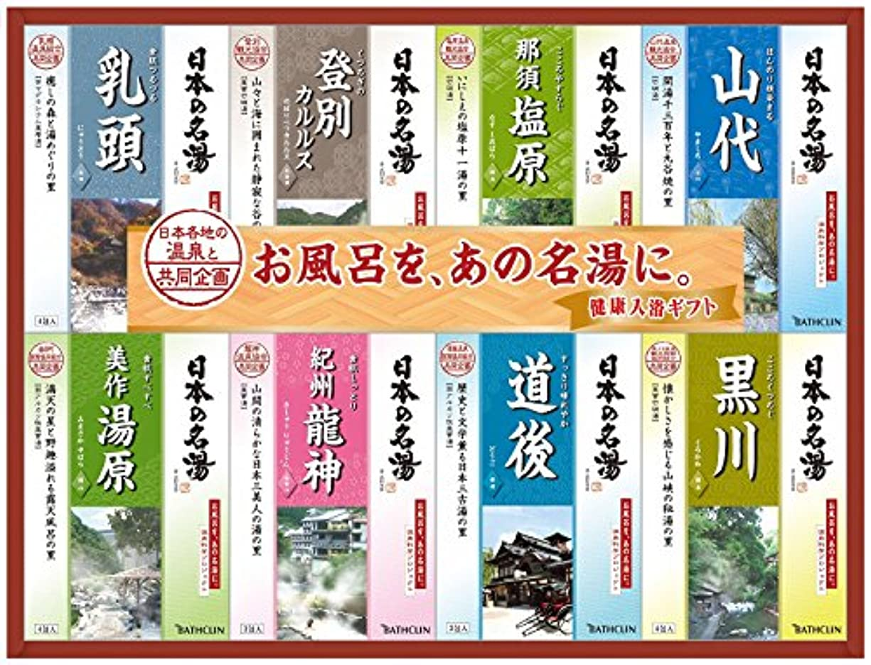 洗練されたカリキュラム気候nobrand 日本の名湯ギフト 入浴剤 (NMG-30F)