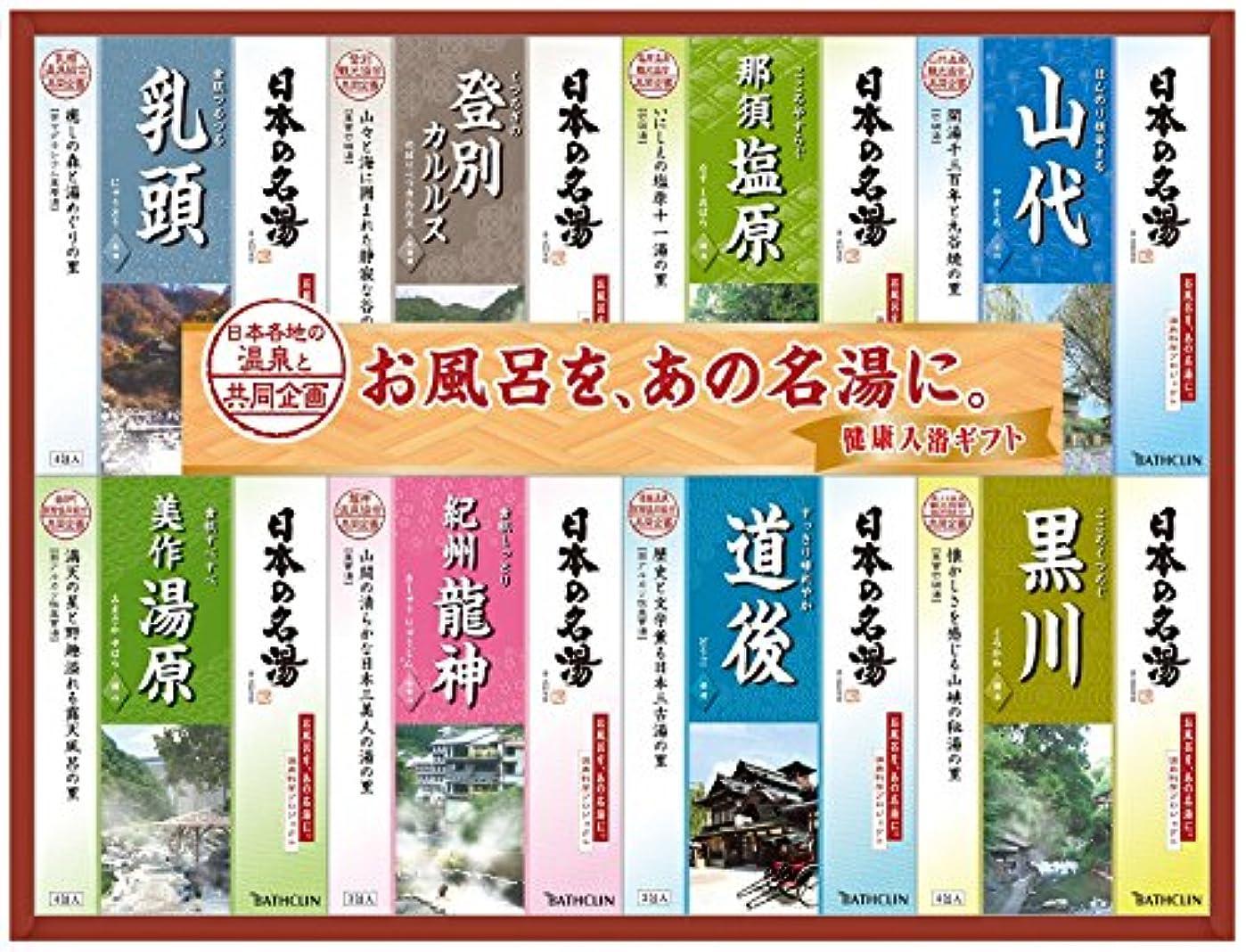ハンドブック面積親指nobrand 日本の名湯ギフト 入浴剤 (NMG-30F)