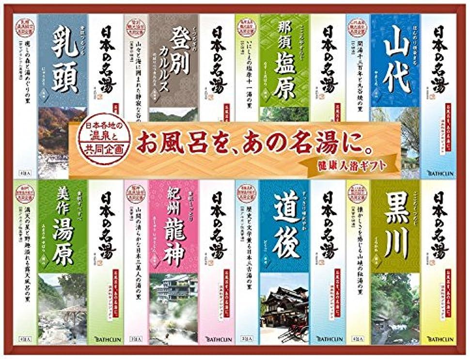 によって校長スナックnobrand 日本の名湯ギフト 入浴剤 (NMG-30F)