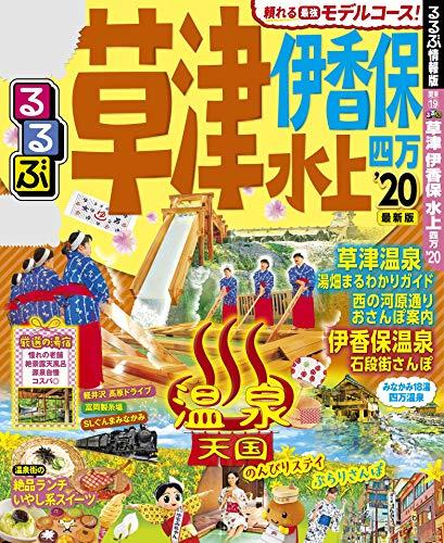 るるぶ草津 伊香保 水上 四万'20 (るるぶ情報版(国内))