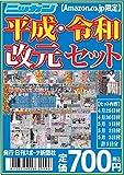 【Amazon.co.jp 限定】ニッカン永久保存版 平成・令和改元セット