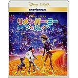 リメンバー・ミー MovieNEX [ブルーレイ+DVD+デジタルコピー(クラウド対応)+MovieNEXワールド] [Blu-ray]