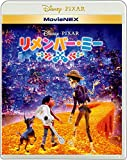 「リメンバー・ミー MovieNEX [ブルーレイ+DVD+デジタルコピー(クラウド対応)+MovieNEXワールド] [Blu-ray]」の画像