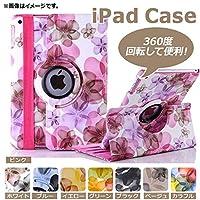 AP iPadケース 360度回転 エレガントな花柄デザイン♪ グリーン iPad mini1/2/3 AP-TH099-GR-MINI123