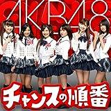 【特典生写真付き】チャンスの順番(A)(DVD付)   (キングレコード)