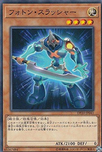 遊戯王 DP20-JP041 フォトン・スラッシャー (日本語版 ノーマル) レジェンドデュエリスト編3